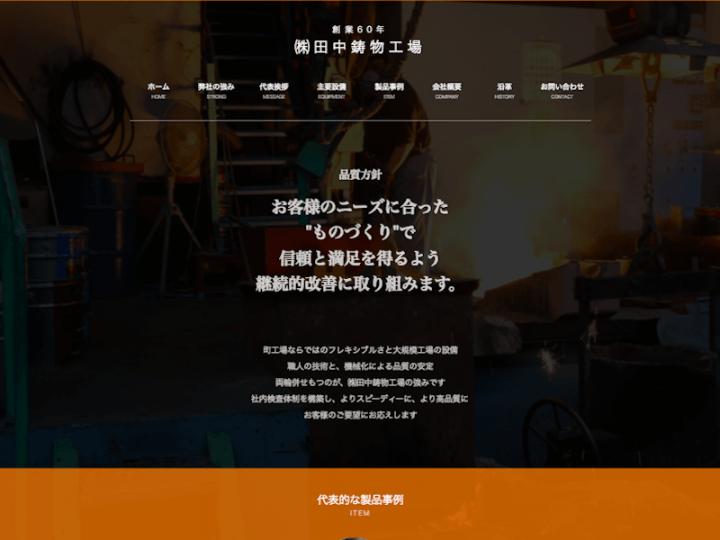 田中鋳物工場ホームページ