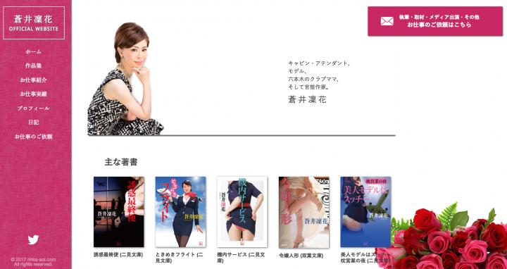 蒼井凜花公式サイトトップページ