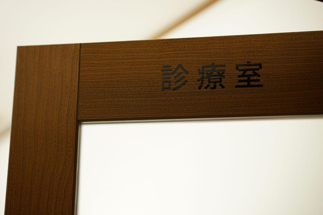 木でできた下馬内科クリニックの診察の扉